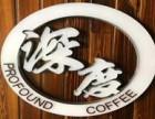 深度咖啡加盟总部在哪?深度咖啡加盟官网
