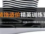深圳造价培训 学习造价培训班