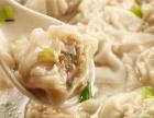老上海千里香馄饨加盟 中餐 投资金额 1-5万元