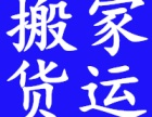 深圳搬运公司,办公室搬迁,24小时服务随叫随到
