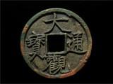 懷化芷江錢幣當天交易,個人收購錢幣