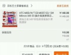 HTC-M8三网通