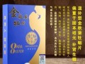 金秋葵牡蛎片到底多少钱(一盒/几瓶/几粒/几片)~新闻报道