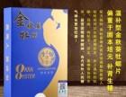 金秋葵牡蛎片(全国统一价格/究竟多少钱)一盒总共几粒~新闻