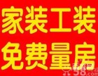 上海杨浦区装修施工队