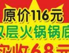九星饭店暖冬酸菜碳火锅