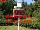 淄博工地扬尘在线监测系统厂家