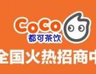 北京coco奶茶加盟店获利技巧大爆料