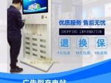 四川32寸智能充电桩广告刷屏机,南充社区32寸手机充电广告机