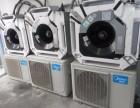 广州海珠区沙园专业拆除 回收空调 中央空调电话