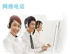 呼叫中心系统 企业营销电话