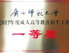 广西师范大学函授成考要交什么材料南宁函授成考报名