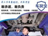天津二手车价咨询及第三方车况检测 二手车陪买服务