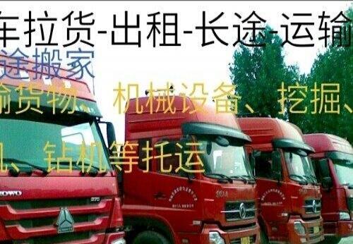 货车运输-拉货-搬家-设备运输-货车出租-长途搬家-挖机