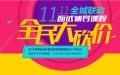 广东事业单位考试培训,低价优惠课程出炉