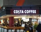 costa咖啡 costa咖啡加盟招商