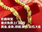 重庆周生生黄金回收吗 回收黄金今日是多少钱