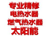 桂林万和热水器售后维修(燃气型,电加热,空气能,太阳能)