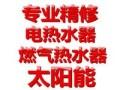 桂林海尔热水器售后维修服务中心
