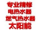 桂林专业太阳能热水器电热水器燃气热水器维修免费上门