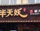 半天妖烤鱼加盟多少钱/烤鱼烧烤海鲜加盟/轻松开店
