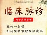 山东省蓬莱市中医执业助理医师培训代报名
