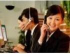欢迎访问-(长春海尔电视) 各售后服务咨询电话
