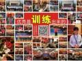 华益傲峰 第13期农牧企业产品推广师训练班