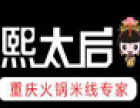 熙太后泡椒火锅米线加盟