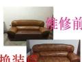 海口专业定做沙发 沙发翻新 沙发套 沙发垫 各椅子