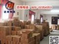 广州海珠新港搬家 广州海珠新港搬家公司