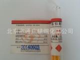 试剂分析纯氯铂酸钾