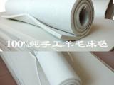 【欢迎采购】/爱信生产批发纯羊毛毡床垫/火炕毡垫防寒防潮健康