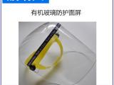 放哨人 出售 FSR0425防护面屏 有机玻璃材质 面部保护