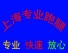 上海专业跑腿,专业排队取号,异地代办 专车接送