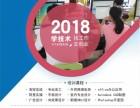 义乌淘宝 阿里 平面设计 室内装潢设计培训2018招生开始了
