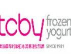 TCBY美国冰淇淋 诚邀加盟