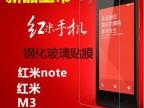 手机钢化玻璃膜批发 HTC M8手机贴膜 M7防爆膜 超薄手机保护膜