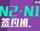 上海日语快速培训机构 零基础开始综合学习