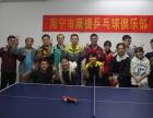 南宁市康捷乒乓球俱乐部