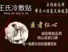 王氏医用冷敷贴,骨病患者的福音