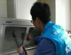 家电清洗、空调、洗衣机、冰箱、抽油烟机、公共场保洁