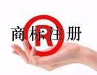 免费注册公司/代理做账/专利申请/商标注册