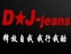 DJ-jeans牛仔服饰 诚邀加盟