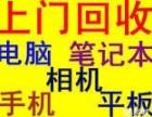 杭州全新苹果X 8plus全新国产手机回收抵押回收