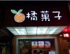 广州橘菓子加盟费多少钱 橘菓子加盟网