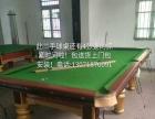 杭州台球桌安装维修换布移位搬运