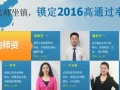 2016太原网上经济师中级培训人事部推荐培训机构