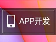 app开发 小程序开发 软件定制-就找 采越软件