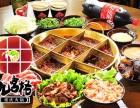 九宫格火锅加盟-正宗重庆火锅加盟-新手创业